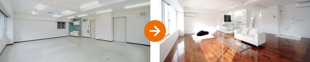 空室対策・リノベーション提案