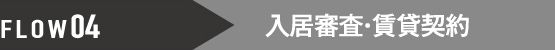 FLOW04 入居審査・賃貸契約