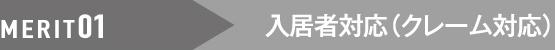 MERIT01 入居者対応(クレーム対応)