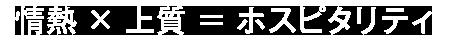 真面目 × 上質 = ホスピタリティ
